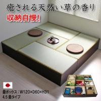 ユニット畳 1畳タイプ4本と半畳タイプ1本セットのお買い得セット 健康家具!畳収納 畳ボックス 置き...
