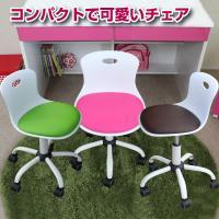 送料無料 学習チェア 学習椅子 キッズチェア パソコンチェア オフィスチェア コンパクトサイズ シン...
