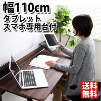 パソコンデスク タブレット&スマホ対応 幅110cm デスク 机 つくえ ワークデスク PCデスク ...