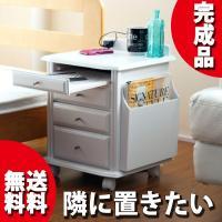サイドテーブル ベッドサイドにピッタリの収納テーブルです。  ■送料無料!※但し、北海道(2,000...