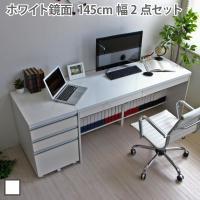 パソコンデスク 150cm幅 ハイグロス デスク+3段チェスト  ■150cm幅ホワイト鏡面デスク+...
