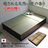 畳ベッド ユニット畳1畳タイプ3本でセミダブルサイズベッドに 健康家具!ベッド 畳収納 畳ボックス ...