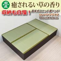 畳ベッド ユニット畳1畳タイプ3本でセミダブルサイズに 健康家具!ベッド 畳収納 畳ボックス 置き畳...