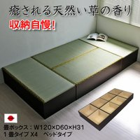 畳ベッド ユニット畳1畳タイプ4本でロングタイプのセミダブルベッドに健康家具!ベッド 畳収納 畳ボッ...
