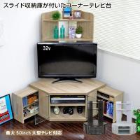 ■商品番号:TCP302  ■40型までの大型プラズマ・液晶テレビが設置可能。 ■ローボードスペース...