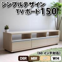 テレビ台 ローボード テレビボード 150cm ロータイプ TV台 テレビラック AVボード TVラ...