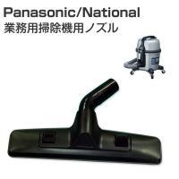 業務用掃除機バキューム用床ノズル 掃除機ヘッド  対応する業務用掃除機の型番 MC-G3000 MC...