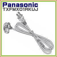 ※この商品はTXFMX01NDUJの後継品です。  【対応機種】 TH-P46ST3 TH-P50G...