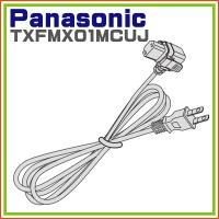 ※この商品はTXFMX01LCUJの後継品です。  【対応機種】 TH-P46RT2B TH-P42...