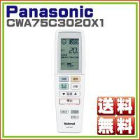 ※この商品はCWA75C3020X CWA75C3421X1の後継品です。 ■エアコン対応型番 CS...