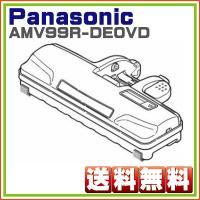 ※この商品はAMV99R-DE0Vの後継品です。  ■対応する掃除機本体型番 MC-PK14G MC...