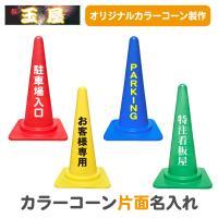 カラーコーン 名入れ 価格 パイロン 『名入れカラーコーン』オリジナルカラーコーン高さ:700mm重...