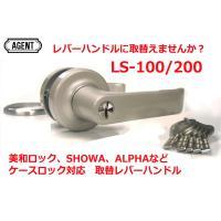 LS-100(1スピンドル),LS-200(2スピンドル)お選びください  ドアノブ(インテグラル錠...