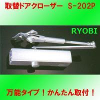 S-202P 取替用ドアクローザー リョービ ドアマン <格安送料対象品>