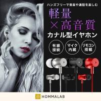 HOMMALab - イヤホン カナル型 イヤフォン iphone6 plus iPod アンドロイド Android イヤホン マイク スマートフォン ヘッドホン スマホ 携帯電話 【meru1】|Yahoo!ショッピング