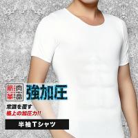 新型 加圧Tシャツ  内容  Mサイズ:胸囲88〜96cm 身長165cm〜175cm Lサイズ:胸...