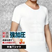 新型 加圧Tシャツ 3枚セット  内容  Mサイズ:胸囲88〜96cm 身長165cm〜175cm ...
