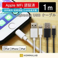 「MFI 認証 iphone6 ケーブル」安いケーブルは断線したりデータ通信できなかったり不安定であ...