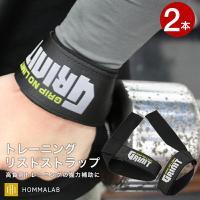 おすすめポイント トレーニングに最適 手首の痛み和らげる リストストラップ 自宅でもフィットネスジム...