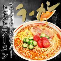 栄養たっぷり!【真っ赤なトマトラーメン(6人前)!】お肌にやさしい!女性に人気のスープ♪ ・お肌が喜...