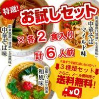 ◆画像は調理例です。商品は 麺とスープのセットです(※具材は付属しておりません) ※原材料内容はPC...