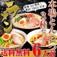◆画像は調理例です。商品は 麺とスープのセットです(※具材は付属しておりません) 【当店ラーメンの紹...