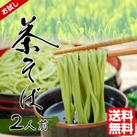 ・画像は調理例です。商品は 茶そば麺セットです (※具材・薬味等は付属しておりません) (・こちらの...