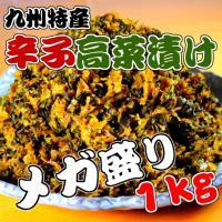 ◆辛子高菜漬けと一緒にどうぞ!  ◆画像は調理例です。商品は 麺とスープのセットです(※具材は付属し...