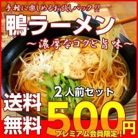「極上鴨ラーメン」…しょうゆベースのスープに香り豊かな鴨エキスを加えた極上スープ!カロリーも控えめ!...