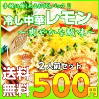 「冷やし中華(レモン味)」…甘酸っぱいレモン風味が爽やかな醤油ベースの人気冷し中華スープです♪(30...