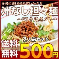 「冷やし担々麺」…汁なしタイプのピリッと豆板醤がクセになる!大豆入りでヘルシー♪(333kcal) ...