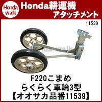 こまめF220用の移動車輪です。耕うん時からの移動でもピン・ボルトを取り外すことなく、移動車輪を反転...