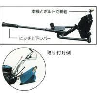 ■用途 作業機(培土器、レーキ)を装着するためのヒッチ  ■仕様 本体トランスミッションケース後方に...