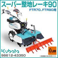 ■適応機種 FTR70 FTR90用
