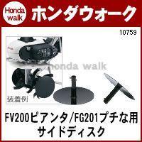 Pianta FV200、プチなFG201用のサイドディスクです。 直進性や土が外に跳ねるのを防ぎま...
