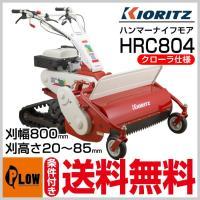 共立 自走雑草刈機 ハンマーナイフローター HRC804 ハンマーナイフモア クローラー仕様