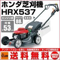 ホンダ歩行型芝刈り機 HRX537C4 HYJA です。車速制御の超小型HSTと扱いやすい刈刃と走行...