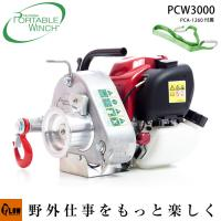 PORTABLE WINCH 社製 PCW3000 林業 牽引  [ ウインチ ウィンチ ロープウイ...