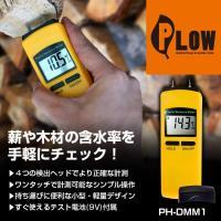 PLOW 薪・木材用 デジタル水分計 PH-DMM1 モイスチャーメーター 水分量計 含水率 薪スト...