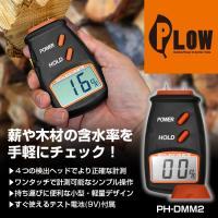 PLOW 薪・木材用 デジタル水分計 PH-DMM2 モイスチャーメーター 水分量計 含水率 薪スト...