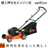 芝刈り機 プラウ エンジン式 手押し式 軽量 芝刈機 GC410 刈幅41cm 刈高さ20~60mm PLOW 草刈機 小型 家庭用