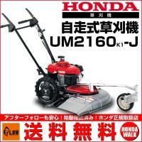 扱いやすくてしっかり刈れる、ホンダの歩行型草刈機です