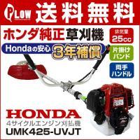 型式:UMK425K1-UVJT ハンドル形状:U字ハンドル(両手ハンドル) バンド:片がけバンド ...