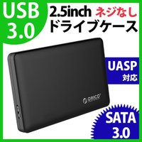 HDDケース 2.5インチ hdd ケース HDDケース SATA HDDケース usb3 HDDケース 外付け HDDケース USB 透明 UASP USB3.0 クローン
