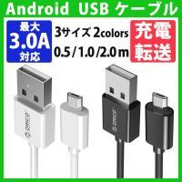 Micro USBケーブル マイクロ usbケーブル 2m Micro USB 充電ケーブル アンドロイド 充電ケーブル microusbケーブル MicroUSB 充電ケーブル