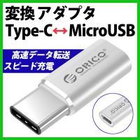■商品詳細 -メーカー名     : ORICO -型番           : CTM1 -サイズ...