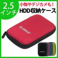 【日本正規代理店】 ORICO 2.5インチ HDD/SSD ハードディスク 収納ケース 携帯便利 ポータブル HDDケース 防震/防塵/防衝撃 5色 PHD-25