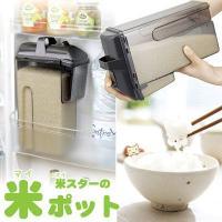 米スターの米ポットは冷蔵庫のドアポケット、野菜室に入る大きさの米びつです。 ご家庭向けのコンパクトな...