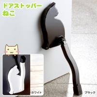 ドアストッパーねこは猫のしっぽがドアを支えてくれるドアストッパーです。 このドアストッパーは買い物な...