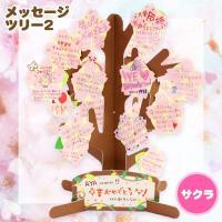 メッセージツリーは、桜の花がメッセージカードです。 まず、土台になる台紙の木を組み立てます。 贈り人...